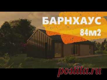 Розыгрыш проекта БАРНХАУС - ОДНУШКА на 84м2