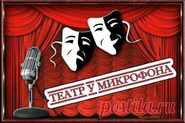 Театр у микрофона - 143 альбома