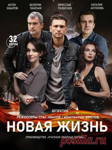 Новая жизнь (32 серии - детектив) 2021