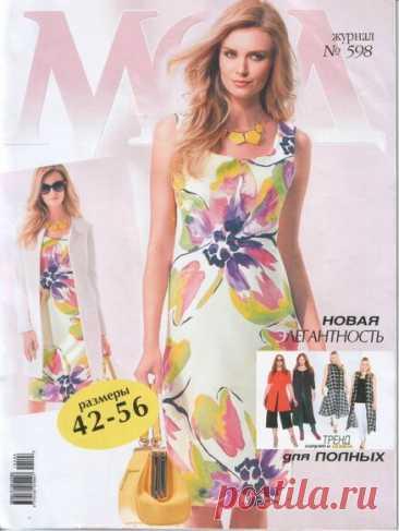 Журнал мод №598 2016 — Яндекс.Диск