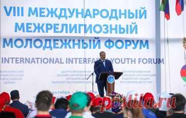 Представители трех конфессий провели совместную лекцию на молодежном форуме в Дагестане. Спикеры отметили в своих выступлениях необходимость придерживаться общечеловеческих ценностей уважения и доброжелательности друг к другу независимо от национальности и вероисповедания