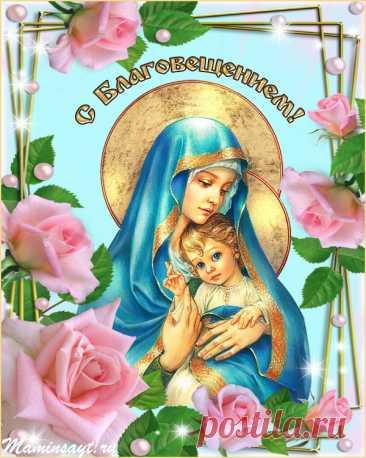 .Сегодня праздник - БЛАГОВЕЩЕНИЕ ! Я хочу пожелать ... Вам верить в чудо, ведь именно эта вера, окрыляет и толкает на подвиги...