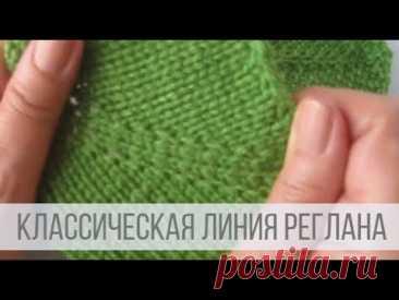 Классическая регланная линия спицами. Такую линию часто используют в мужских свитерах и пуловерах или же в женских и детских изделиях, где не требуется декоративное оформление этой части. Наглядный МК: для образца использовалась пряжа в 50 гр. 120 метров; спицы 2,5 мм.