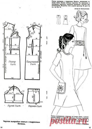 Ретро - выкройки платьев, классической формы 48 - 52 размера. | Юлия Жданова | Яндекс Дзен