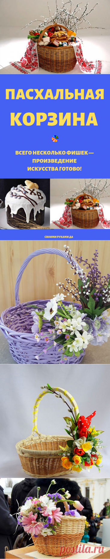 Easter basket and only several counters — the work of art is ready! And that is why …