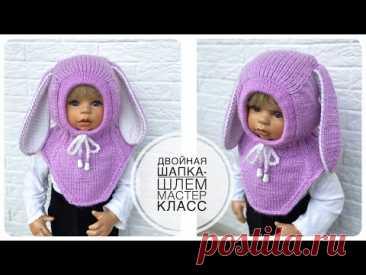 Двойная детская шапка-шлем спицами без единого шва для детей  Подробный мастер класс Knitting