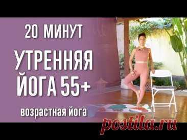 Утренняя йога 55+ (20 минут) | 60+ | 70+ | Возрастная йога | Йога для пожилых | Йога с Катрин