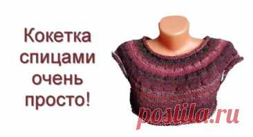 Мастер-класс по вязанию круглой кокетки (Вязание спицами)