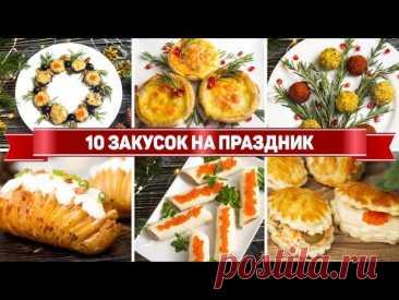 10 ЗАКУСОК на ДЕНЬ РОЖДЕНИЯ - Быстрые закуски на ПРАЗДНИЧНЫЙ СТОЛ