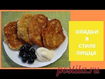 Оладьи с начинкой в стиле пицца - блюдо быстрого приготовления на завтрак и ужин