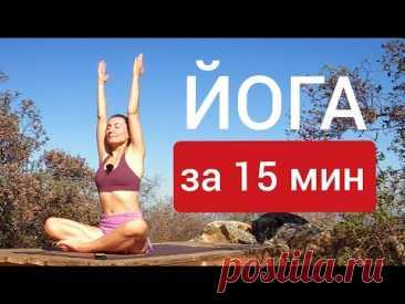 ЙОГА 15 МИНУТ | Утренняя йога для всех или йога перед сном | Хатха йога дома | Йога chilelavida