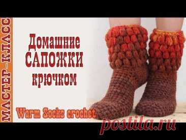 Домашние вязаные Сапожки носки крючком. ВЯЗАНИЕ НОСКОВ. КАК ВЯЗАТЬ домашние носки крючком. Урок 81