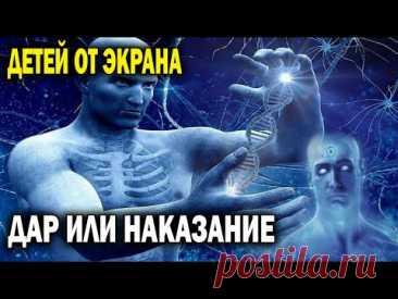 ДЕТЕЙ ОТ ЭКРАНА! Люди X нашей реальности! Дар или наказание / Документальный спецпроект