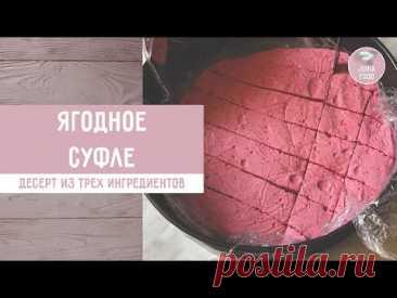 Ягодное суфле | Десерт из трех ингредиентов.