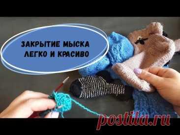 Невидимый шов в вязании. Трикотажный шов, который также известен, как шов петля в петлю. Используют при закрытие мыска иглой, также для закрытия варежек спицами и прочих мелких элементов с открытыми петлями.