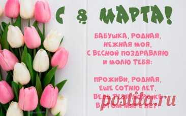 Красивые открытки с поздравлением 8 марта: распечатай или отправь по почте