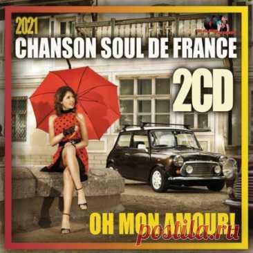 Chanson Soul De France (2021) Это абсолютно галльский способ говорить про жизнь, любовь, политику, счастье и несчастье в одном контексте. И, как бы ни менялись ритмы жизни и моды, такая музыка не исчезнет, пока хоть кто-то на этой планете изъясняется по-французски.Категория: Music CollectionИсполнитель: Various