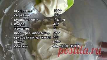 ✅Крем Шантифлекс для украшения тортов от Тортомания👌👍👍👍