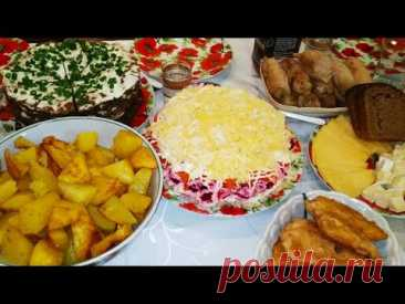 Праздничный стол✔️ Готовлю на День Рождения 🌹🌹🌹