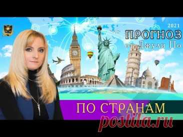 Нумерологический ПРОГНОЗ от Джули По   ПО СТРАНАМ