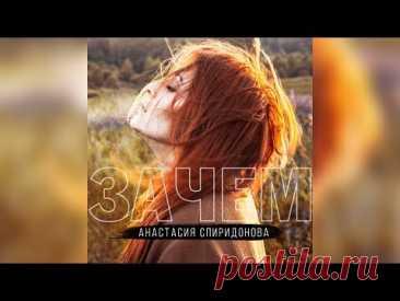 Анастасия Спиридонова — Зачем   Official Audio   2019