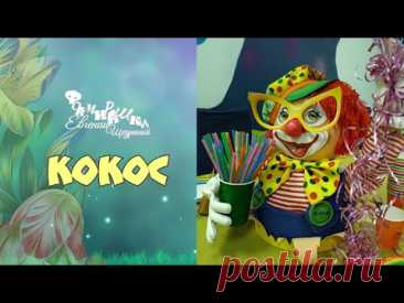 """Мастер - класс """"Кокос"""" клоун для праздничного декора из фоамирана"""