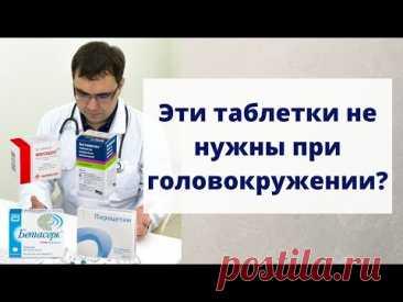 Таблетки, которые не нужны при головокружении