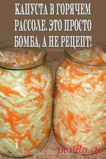 Капуста в горячем рассоле. Это просто бомба, а не рецепт! Ингредиенты Капуста 2-3 кг. Морковь — 2-3 шт. Вода — 1,5 литра Соль — 2 ст. л. Сахар — 9 ст. л. Чеснок 5-6 зубчиков Уксус 70 % — 1 ст. л. или 9% — 200 гр. Молотый черный перец — 1 ч.л. Способ приготовления Шаг 1 Готовим рассол: в кастрюлю наливаем воду, добавляем соль, …