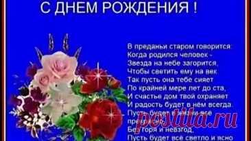 С ДНЕМ РОЖДЕНИЯ - ДРУГУ.