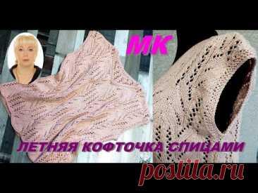 ЛЕТНЯЯ АЖУРНАЯ КОФТОЧКА СПИЦАМИ. МК.