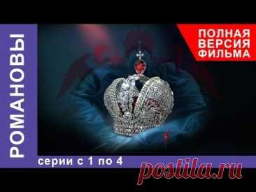 Romanov. Todas unas series seguidamente con 1 por 4. La versión completa de la película. El documental