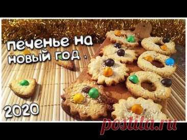 Новогоднее песочное печенье с кунжутом, рецепт с фото и видео — Вкусо.ру