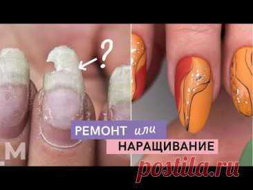 РЕМОНТ или НАРАЩИВАНИЕ? 🤔 ПЕРЕНОШЕННЫЕ НОГТИ 💅 ЖУТКИЕ трещины на ногтях 😬 ОСЕННИЙ маникюр