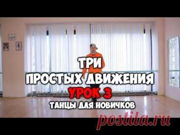 Как научиться танцевать дома, если ты БРЕВНО!!! 3 ПРОСТЫХ ДВИЖЕНИЯ - УРОК 3 - Подробный видеоурок!