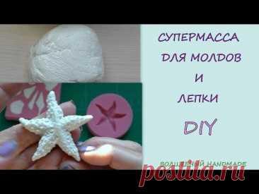 СУПЕРМАССА для молдов и лепки// Diy //глина самоотвердевающая в домашних условиях//