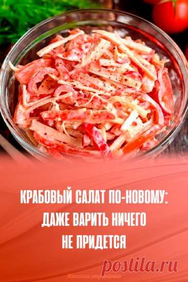 Крабовый салат по-новому: даже варить ничего не придется