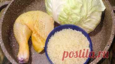 Рис, Курица и Капуста - Простой Рецепт УЖИНА в одной сковороде!