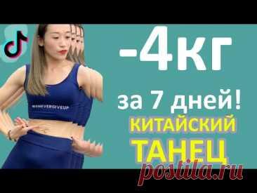 Мегапопулярные КИТАЙСКИЕ Танцы Для ПОХУДЕНИЯ Из Тик Ток