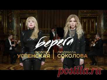 Клип «Любовь Успенская и Людмила Соколова - Берега» (2021) скачать бесплатно