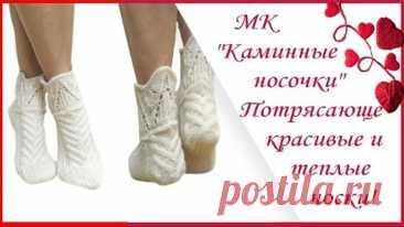 """МК """"Каминные носочки"""" Потрясающе красивые и теплые носки!Полный Мастер - класс! #вязание"""