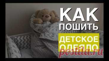 Шьем детское одеяло своими руками – легко Из моего видео, вы узнаете, как легко и быстро сшить красивое и стеганое теплое одеяло для малыша.––––––Подписывайтесь на мой канал и ставьте лайки! :)Я в In...