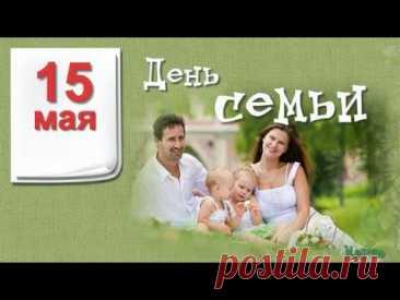 С Днем семьи. 15 мая. Видео открытка * МУЗыкальный подарОК