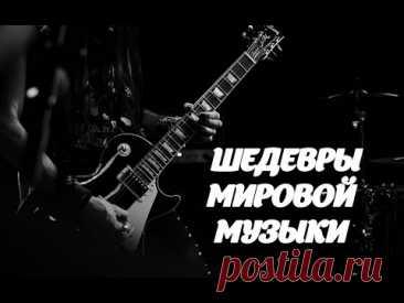 ¡Las obras maestras de la música! ¡La mejor música en el mundo!