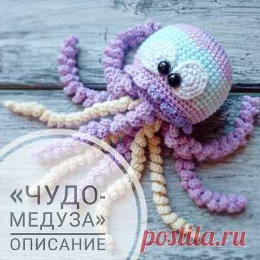 Чудо-медуза для малышей крючком: описание | Hi Amigurumi
