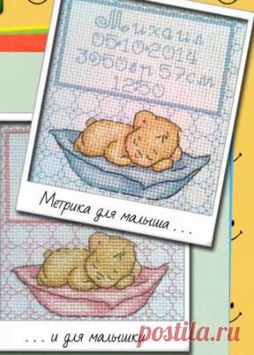 схема для вышивки крестом Метрика для малыша и малышки из буклета Улыбка
