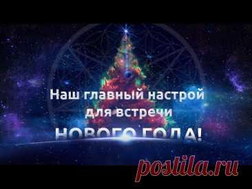 Наш главный настрой для встречи Нового Года! С Новым Годом, друзья!  Пускай этот настрой с планеты ЭСЛЕР, на разных языках планеты ЗЕМЛЯ принесет ВСЕМ НАМ в наступающем году САМУЮ высокую радость, САМОЕ светлое счастье, САМОЕ позитивное развитие и… ту САМУЮ, настоящую ЛЮБОВЬ!  «Кассиопея» в Новый Год  ВАМ хочет пожелать,  Чтоб он дарил вам в Свет полёт И добрые дела!  Путь каждый день с Духовным Я Вас ВСЕХ соединит! – С небес желает звёзд семья, Раом Тийан и Мид!