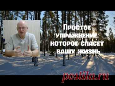 Простое упражнение, которое убережет Вас от внезапной смерти | ДОКТОР МАМОНТОВ | Яндекс Дзен