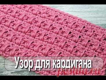 Шикарный узор крючком для пальто, кардигана или жакета Chic crochet pattern for a coat, cardigan