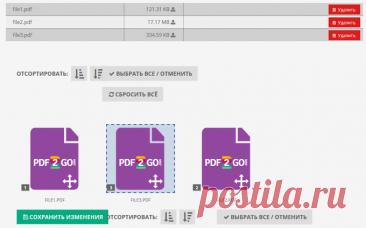 7 сервисов объединить PDF онлайн