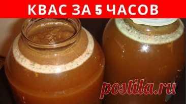 Вкусный освежающий квас за 5 часов Друзья, очень простой рецепт кваса, который готов через 5 часов, делается очень просто, все ингредиенты очень доступные.Ингредиенты: вода - 3 литра; дрожжи сухие - 6 г.; растворимый кофе - 1 ст. л.; лимонная кислота - 10 г.; сахар - 3-4 ст.л.; изюм - 2 горсти. ✔Делитесь пожалуйста...